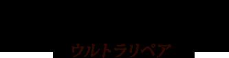 群馬県前橋市のデントリペア専門店【ウルトラリペア】綺麗な修理をご提供